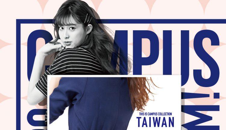 台灣首度 / Campus Collection 時尚秀即將舉行