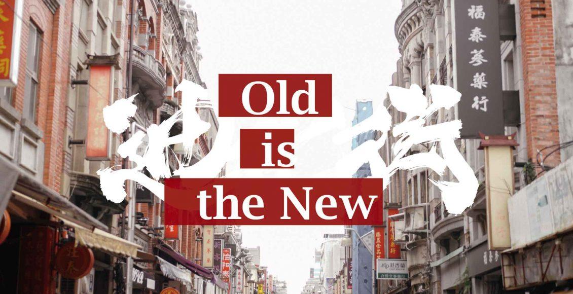 OLD IS THE NEW _百年迪化街,傳統與創新的交錯重生