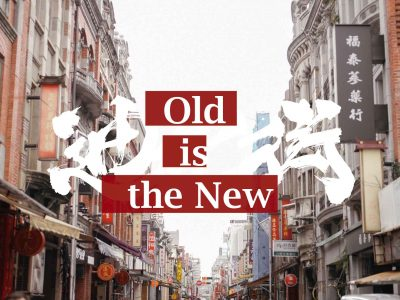 old-is-new-Dihua-Street-guide