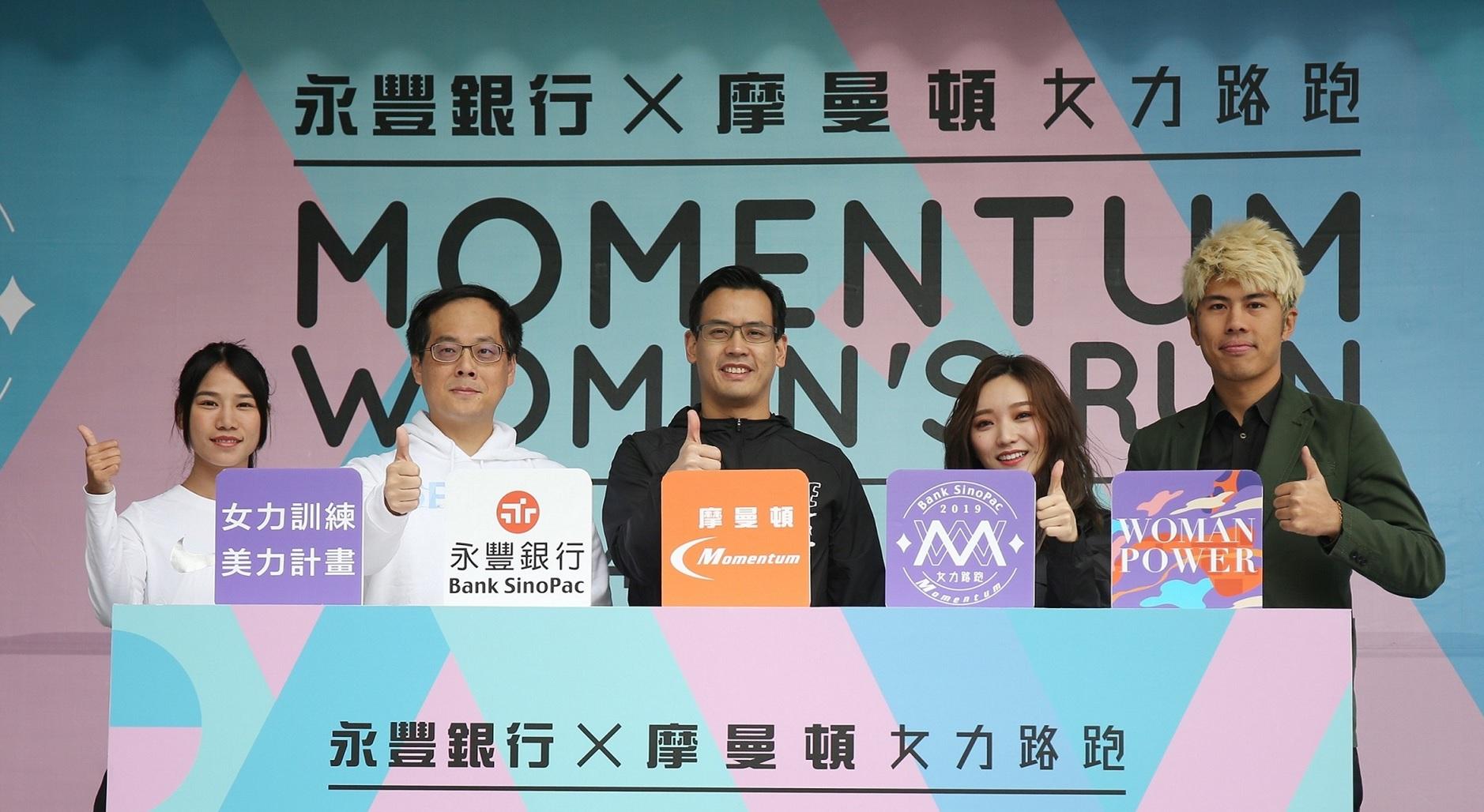 momentum-womens-run-3