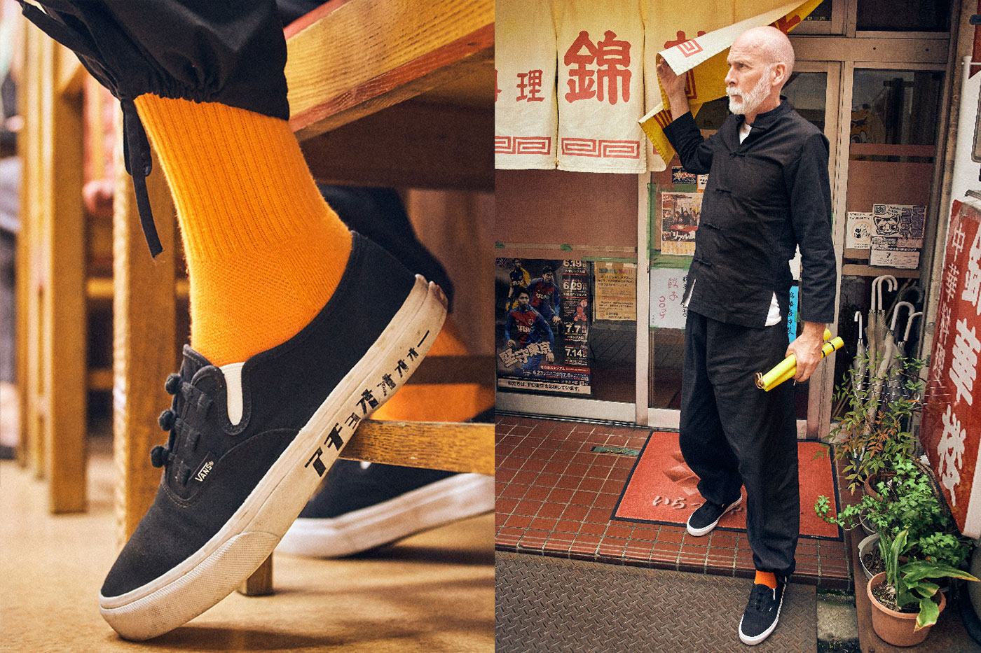 Vans-Authentic-Kung-Fu-Pack-05