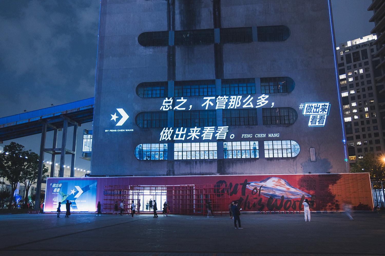 converse-feng-chen-wang-04