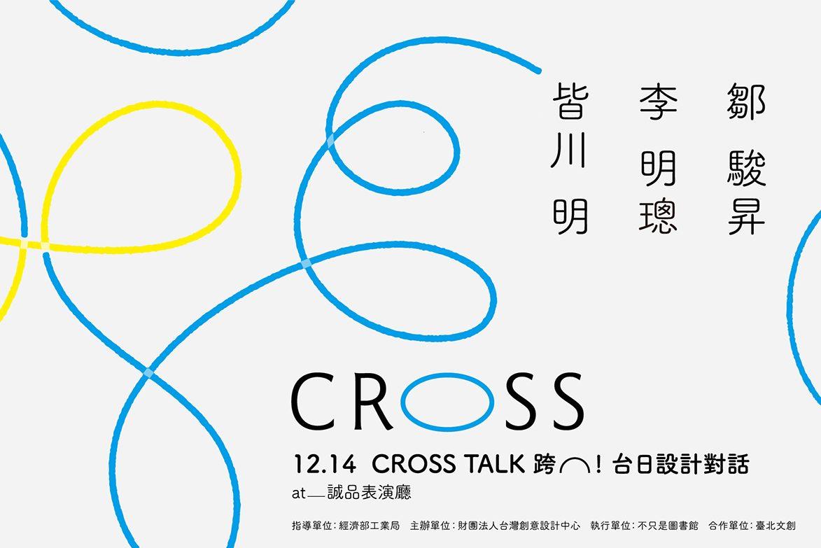 cross-Akira-Minagawa-01