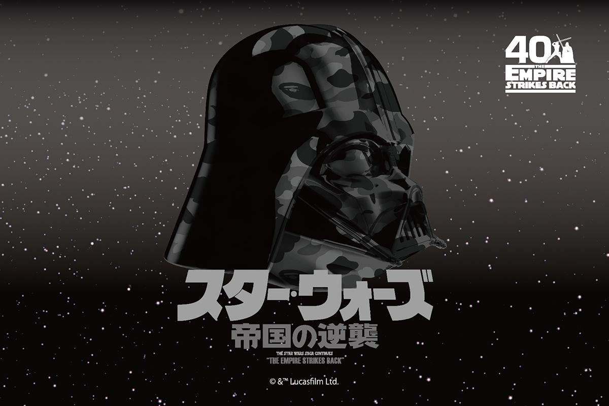 star-wars-bape-03