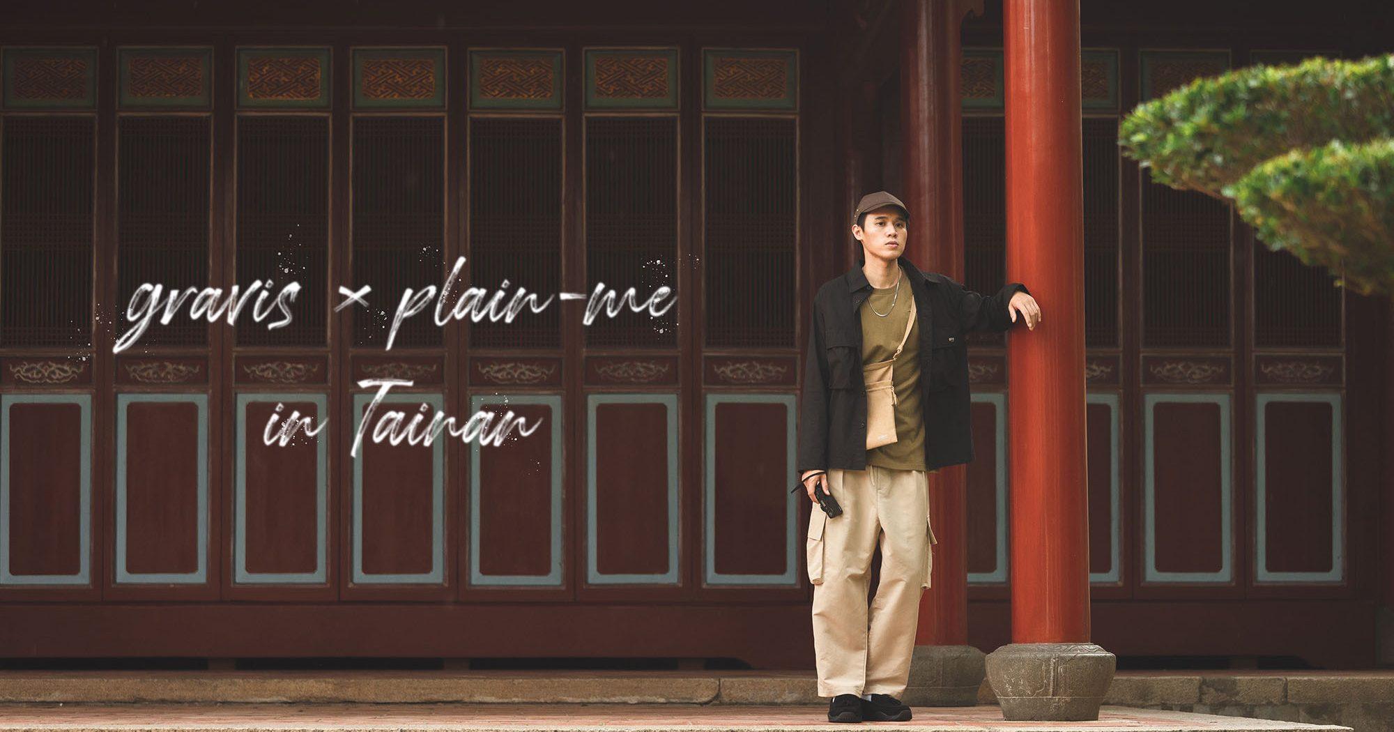 20200819 plain-me tainan-1074