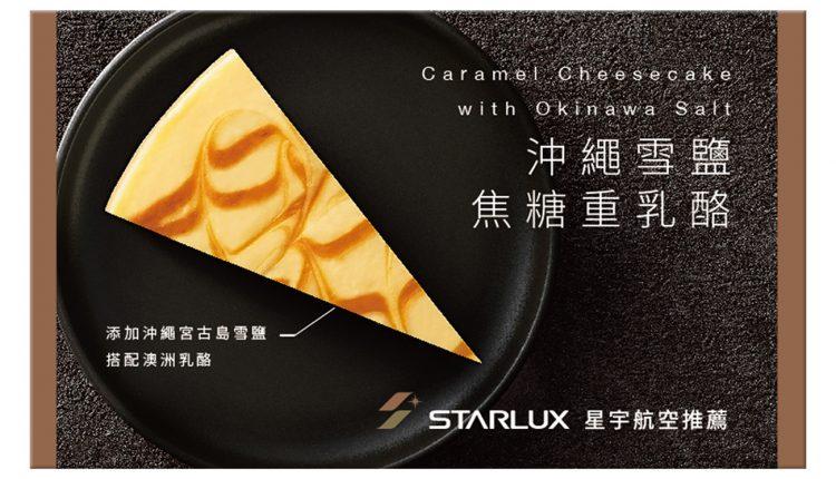 沖繩雪鹽焦糖重乳酪