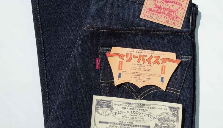 全日製1955年501限定版丹寧褲