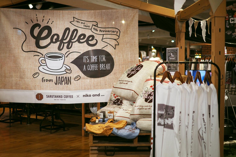 niko-and-taipei-Sarutahiko-Coffee-05